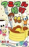 アニマル横町 16 (りぼんマスコットコミックス)