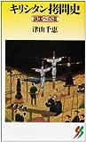 キリシタン拷問史 (三一新書)