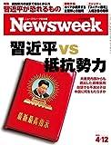 Newsweek (ニューズウィーク日本版) 2016年 4/12 号 [習近平vs抵抗勢力]