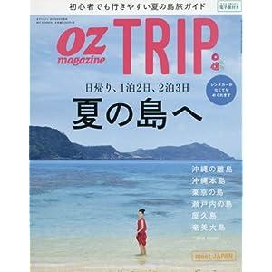 OZ TRIP 表紙画像