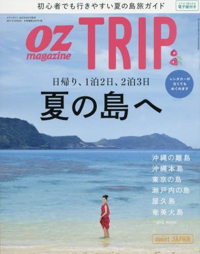 OZ TRIP 2017年8月号 大きい表紙画像