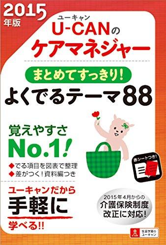 2015年版 U-CANのケアマネジャーまとめてすっきり!よくでるテーマ88 (ユーキャンの資格試験シリーズ)