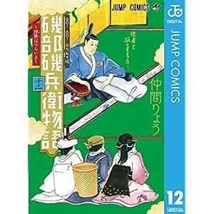 磯部磯兵衛物語~浮世はつらいよ~ 12 (ジャンプコミックスDIGITAL)