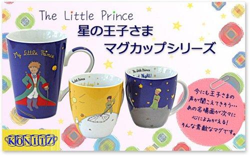 ドイツ・コーニッツ ★星の王子様★My little prince マグ111 032 1360