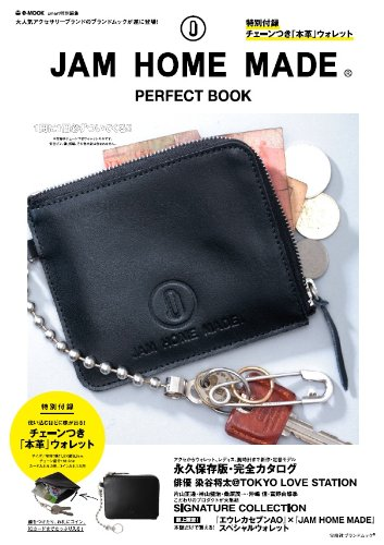 JAM HOME MADE PERFECT BOOK (e-MOOK 宝島社ブランドムック)