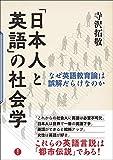 「日本人と英語」の社会学 −−なぜ英語教育論は誤解だらけなのか