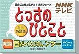 NHKとっさのひとこと 2009年カレンダー