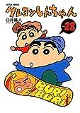 クレヨンしんちゃん (Volume28) (Action comics)