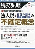 税務弘報 2013年 02月号 [雑誌]