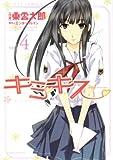 キミキス-various heroines 4 (ジェッツコミックス)