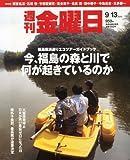週刊 金曜日 2013年 9/13号 [雑誌]