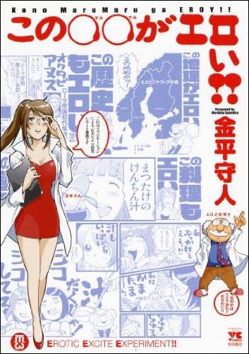 この○○がエロい!! (ヤングチャンピオン・コミックス)