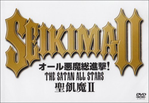 オール悪魔総進撃! THE SATAN ALL STARS [DVD]