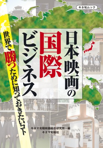 日本映画の国際ビジネス