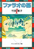 ファラオの墓 (1) (中公文庫―コミック版)