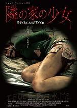隣の家の少女 [DVD]