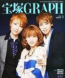 宝塚 GRAPH (グラフ) 2014年 03月号 [雑誌]