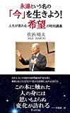 永遠という名の「今」を生きよう!: 人生が変わる希望の特別講義