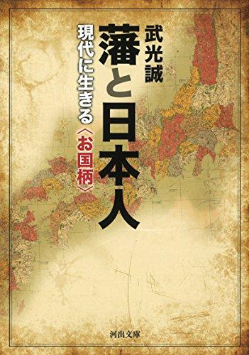 藩と日本人: 現代に生きる〈お国柄〉 (河出文庫)