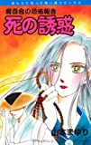 死の誘惑―魔百合の恐怖報告 (ソノラマコミックス ほんとにあった怖い話コミックス)