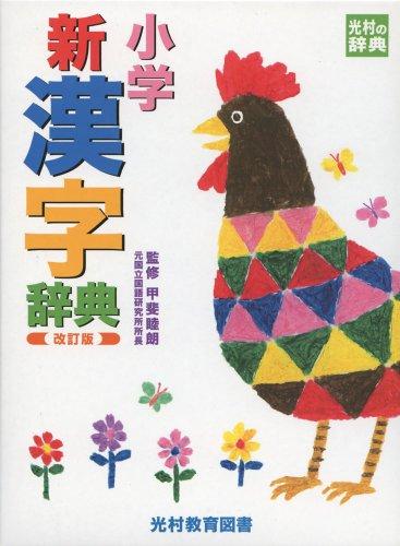 小学新漢字辞典 (光村の辞典)