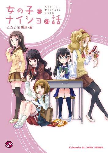 女の子のナイショの話 (kobunsha BLコミックシリーズ)
