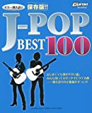 Go!Go! GUITAR Selection ギター弾き語り 保存版!! J-POPベスト100