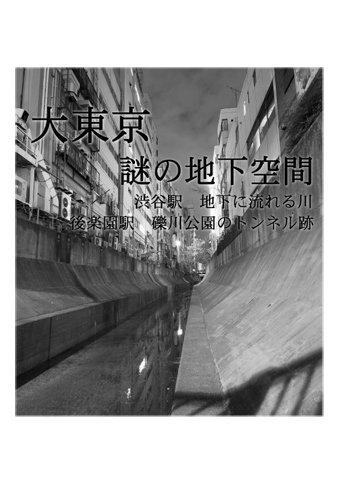 大東京謎の地下空間 渋谷川地下に流れる川、礫川公園のトンネル跡