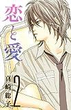 恋と愛(2) (デザートコミックス)