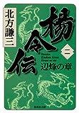 楊令伝 2 辺烽の章 (集英社文庫 き 3-68)