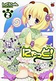 にゃっと! 2 (チャンピオンREDコミックス)