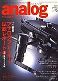 analog (アナログ) 2007年 04月号 [雑誌]