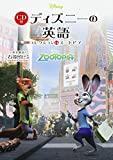 CD付 ディズニーの英語コレクション14