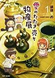 愛のたたき売り物産展 1 (バンブーコミックス)