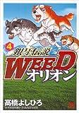 銀牙伝説WEEDオリオン 4 (ニチブンコミックス)
