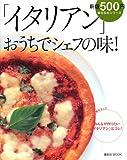 新版 500円MOOKシリーズ 「イタリアン」おうちでシェフの味! (講談社MOOK 500円MOOKシリーズ 新版)