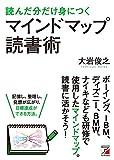 読んだ分だけ身につく マインドマップ読書術 (Asuka business & language book)