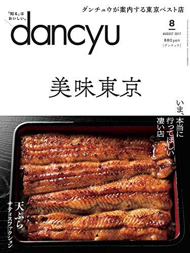 dancyu 2017年8月号 大きい表紙画像