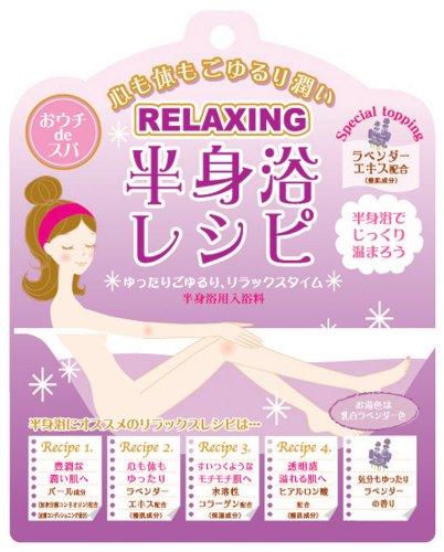 ノルコーポレーション 入浴剤 半身浴レシピ リラックスレシピ 10包セット ラベンダーの香り OBーREPー1ー3