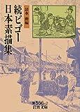 続ビゴー日本素描集