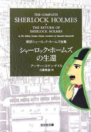 シャーロック・ホームズの生還 新訳シャーロック・ホームズ全集