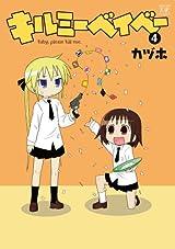 テレビアニメが好評放送中の「キルミーベイベー」第4巻