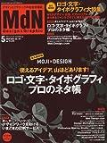 MdN (エムディーエヌ) 2009年 05月号 [雑誌]