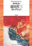 藤田省三セレクション (平凡社ライブラリー)