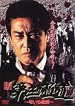 新・第三の極道~弔いの銃弾 [DVD]