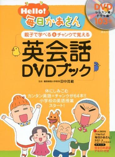 Hello!毎日かあさん英会話 (えいご) DVD (ディーブイディー) ブック