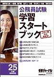 公務員試験 学習スタートブック 25年度試験対応 2013年度 (受験ジャーナル特別企画)