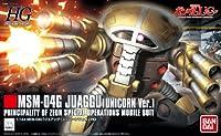 HGUC 1/144 MSM-04G ジュアッグ(ユニコーンVer.) (機動戦士ガンダムUC)