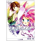 エアリセ 4 (電撃コミックス)