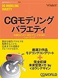 CGモデリングバラエティ―CG WORLD ARCHIVES